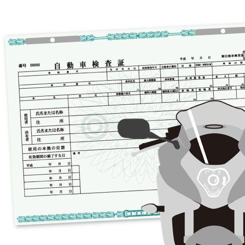 バイクを売る時必要な書類と再発行