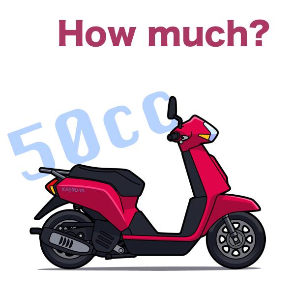 原付バイクなんて売れるの?